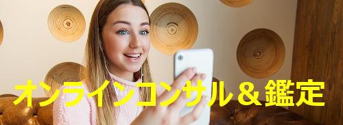 オンラインコンサル&鑑定バナー
