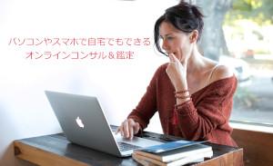 オンラインコンサル&鑑定ウィジェット2