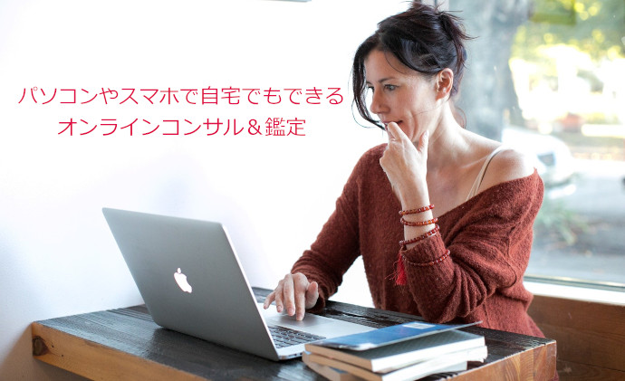 オンラインコンサル&鑑定スマホウィジェット2