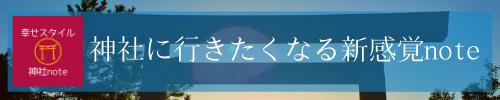 神社に行きたくなる新感覚note