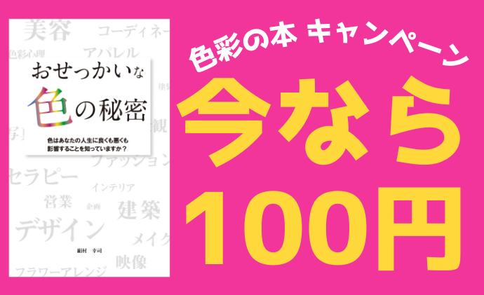 今なら100円SM